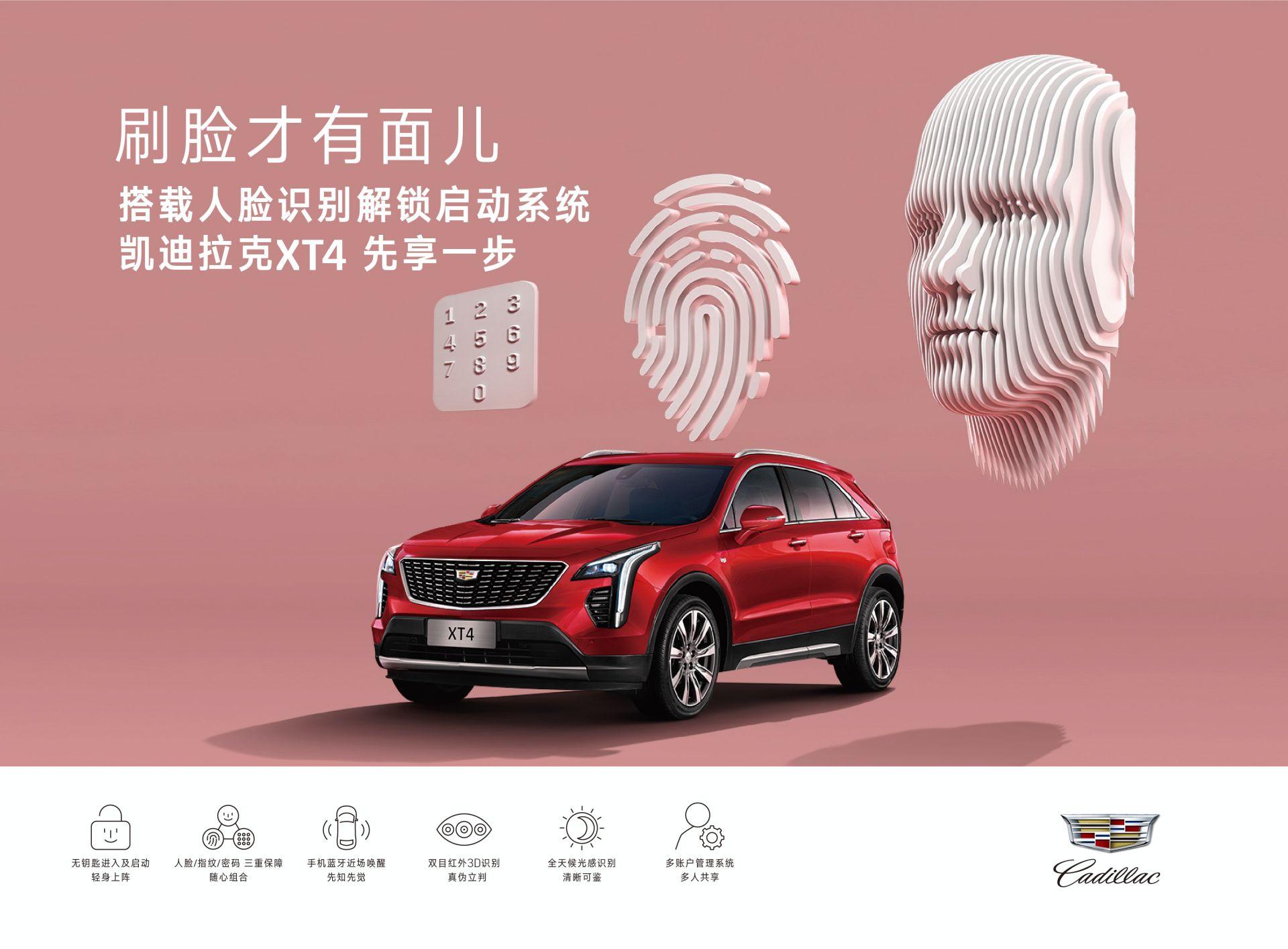 2021-Cadillac-XT4-China-spec-2