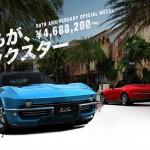 Mazdából Corvette, ez a Mitsuoka Rock Star