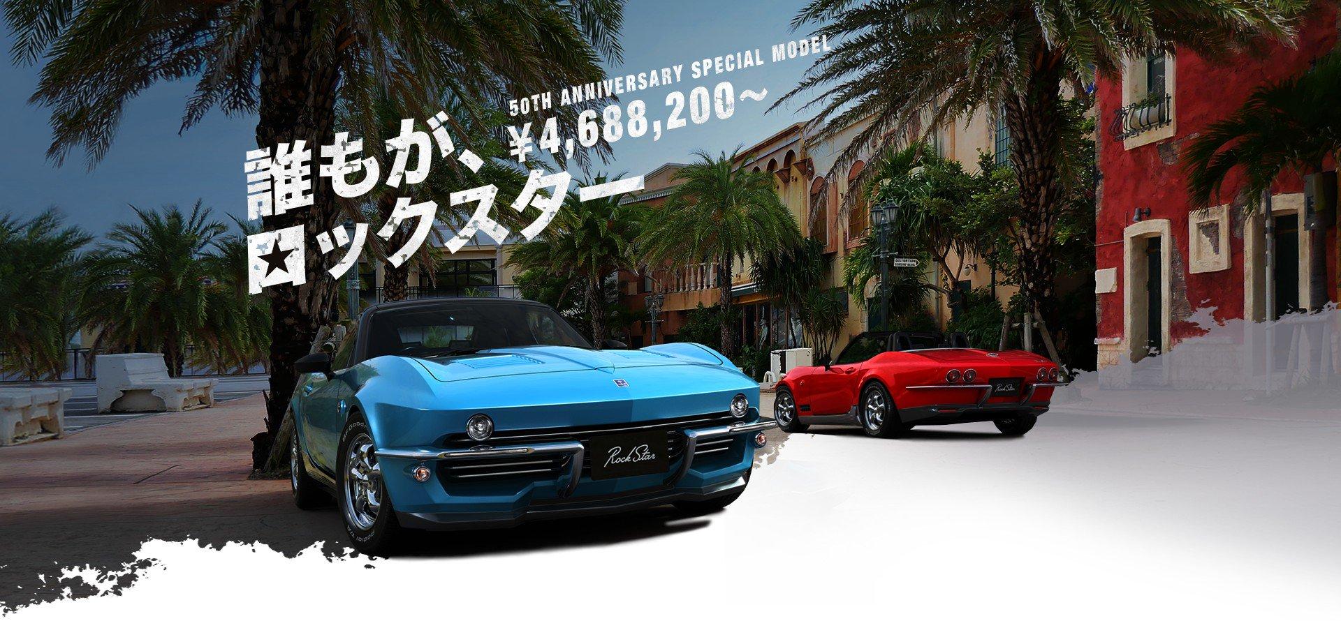 mitsuoka-rock-star-is-half-mazda-mx-5-miata-half-chevrolet-corvette_6
